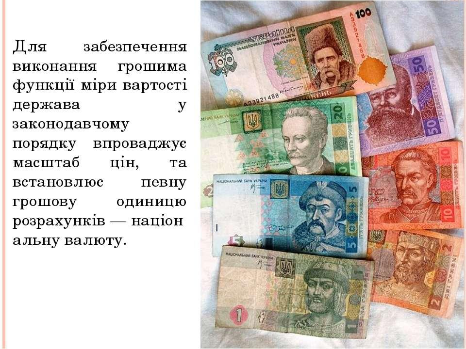 Для забезпечення виконання грошима функції міри вартості держава у законодавч...