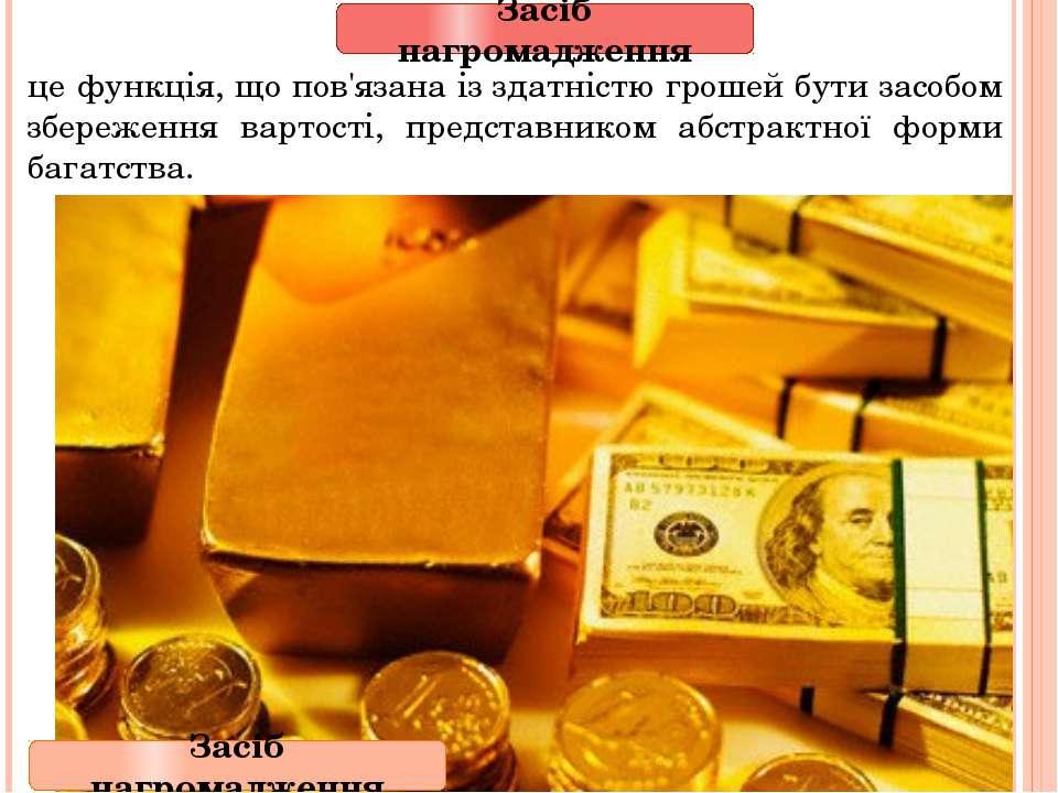 Засіб нагромадження це функція, що пов'язана із здатністю грошей бути засобом...