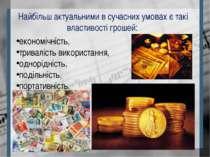 Найбільш актуальними в сучасних умовах є такі властивості грошей: економічніс...