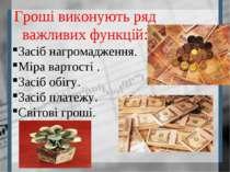 Гроші виконують ряд важливих функцій: Засіб нагромадження. Міра вартості . За...