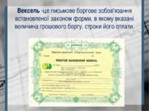 Вексель -це письмове боргове зобов'язання встановленої законом форми, в якому...