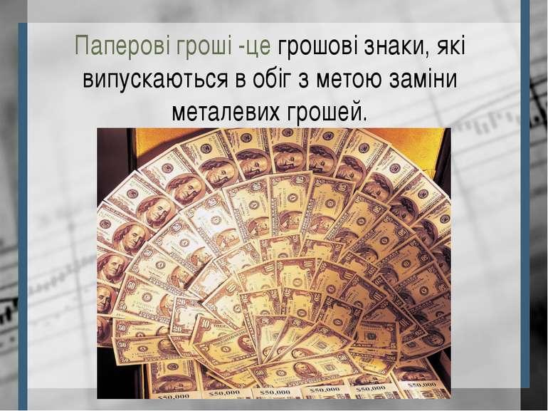Паперові гроші -це грошові знаки, які випускаютьcя в обіг з метою заміни мета...