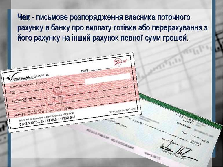 Чек - письмове розпорядження власника поточного рахунку в банку про виплату г...