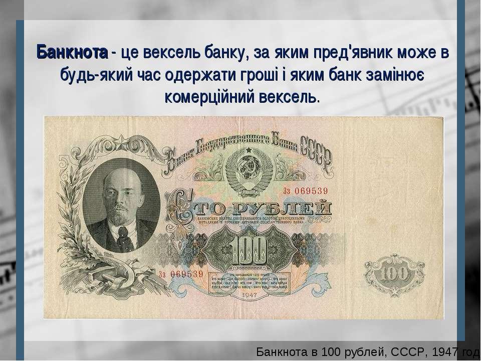 Банкнота - це вексель банку, за яким пред'явник може в будь-який час одержати...