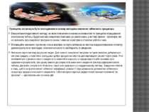 Принципи, які можуть бути покладеними в основу методики вивчення табличного п...