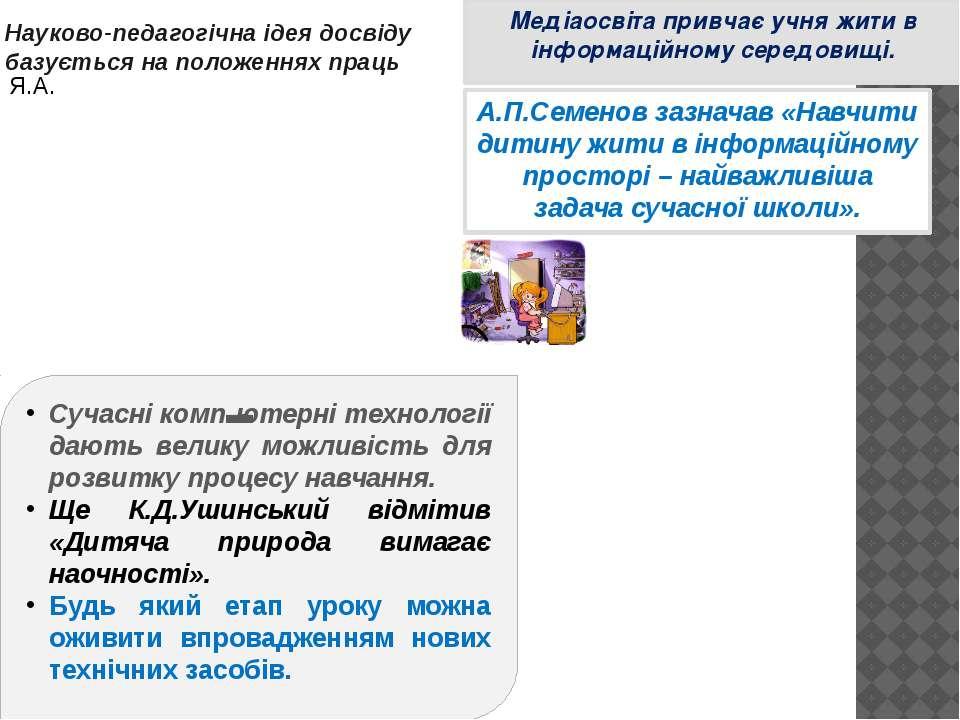 Медіаосвіта привчає учня жити в інформаційному середовищі. А.П.Семенов зазнач...