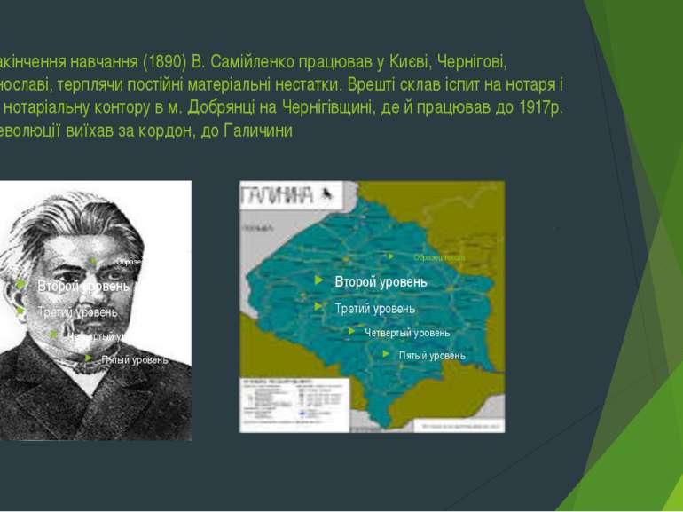Після закінчення навчання (1890) В. Самійленко працював у Києві, Чернігові, К...