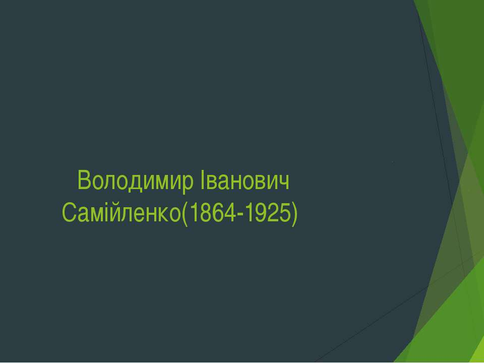 Володимир Іванович Самійленко(1864-1925)