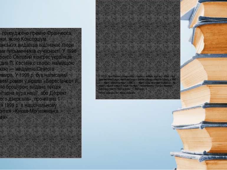 1994 р. присуджено премію Франческа Петрарки, якою Консорціум венеціанських в...