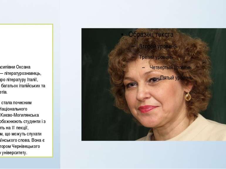 Дочка Ліни Василівни Оксана Пахльовська — літературознавець, автор статей про...