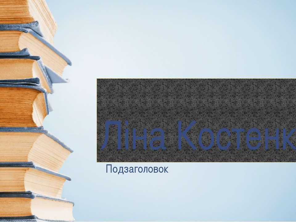Лiна Костенко Подзаголовок
