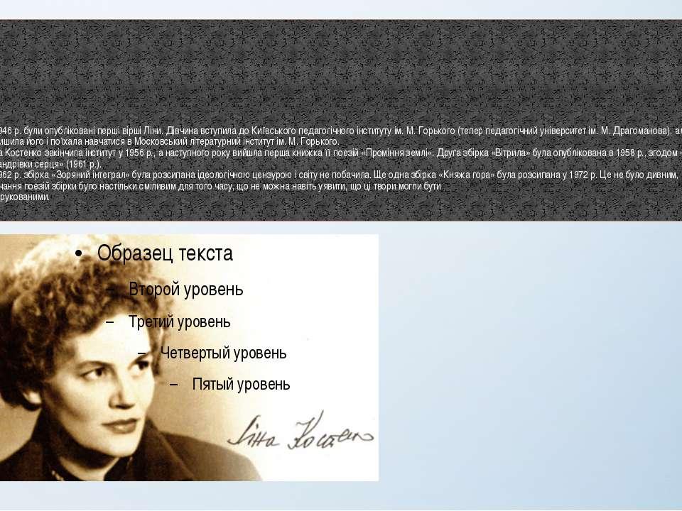 У 1946 р. були опубліковані перші вірші Ліни. Дівчина вступила до Київського ...