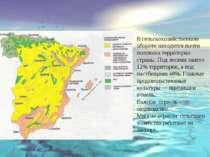 В сельскохозяйственном обороте находится почти половина территории страны. По...