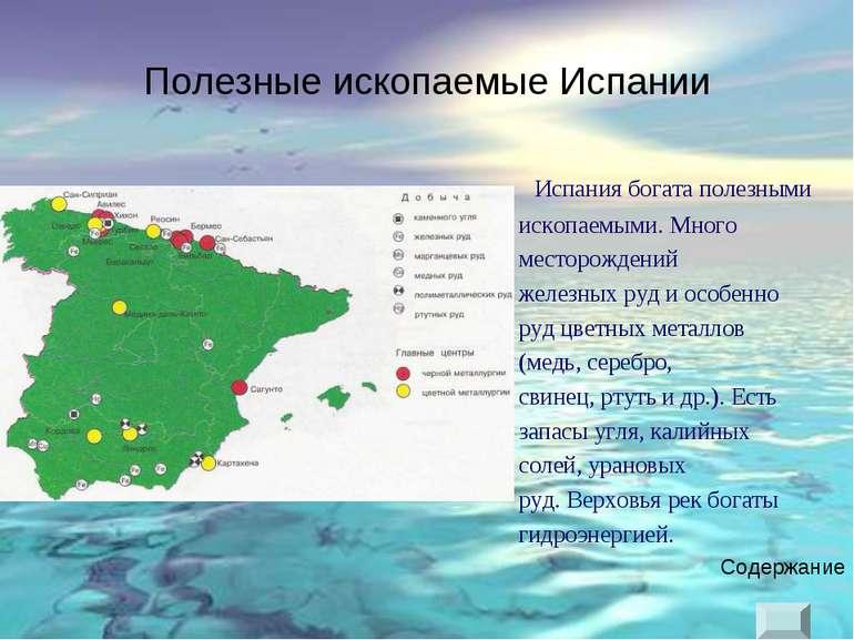 Полезные ископаемые Испании Испания богата полезными ископаемыми. Много место...