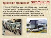 Дорожній транспорт У Японії 1152207 км доріг, 863 003 км яких з покриттям. До...