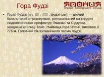 Гора Фудзі Гора Фу дзі (яп. 富士山, ふじさん, фудзі-сан) — діючий базальтовий...