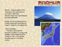 Японія - гірська країна (75% території). Для розширення життєвого простору ви...