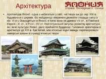 Архітектура Архітектура Японії - одна з небагатьох у світі, чиї твори аж до с...