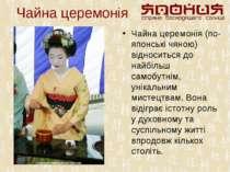 Чайна церемонія Чайна церемонія (по-японські чяною) відноситься до найбільш с...