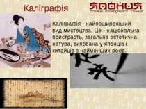 Каліграфія Каліграфія - найпоширеніший вид мистецтва. Це - національна пристр...