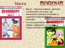 Манга Манга - японські комікси, виконані в унікальній стилістиці, що визначаю...