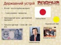 Державний устрій Японія - конституційна монархія. Глава держави - імператор. ...