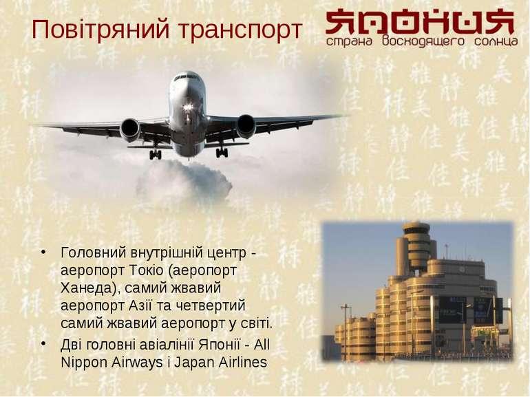 Повітряний транспорт Головний внутрішній центр - аеропорт Токіо (аеропорт Хан...