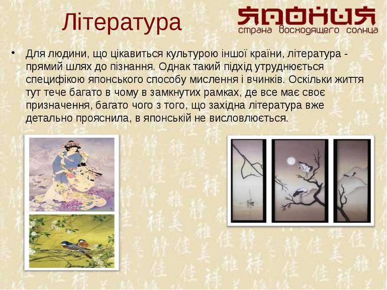 Література Для людини, що цікавиться культурою іншої країни, література - пря...