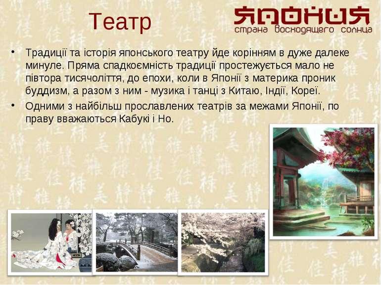 Театр Традиції та історія японського театру йде корінням в дуже далеке минуле...