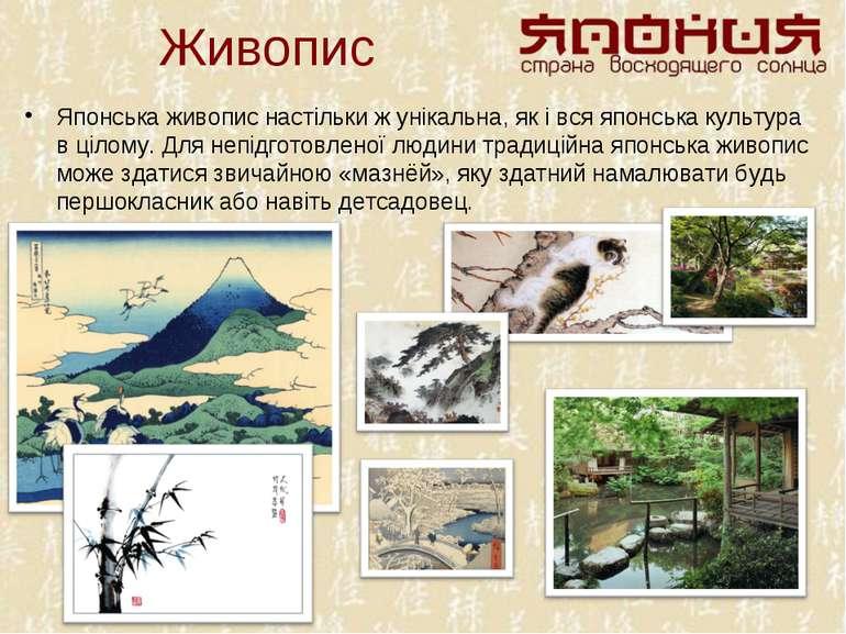 Живопис Японська живопис настільки ж унікальна, як і вся японська культура в ...