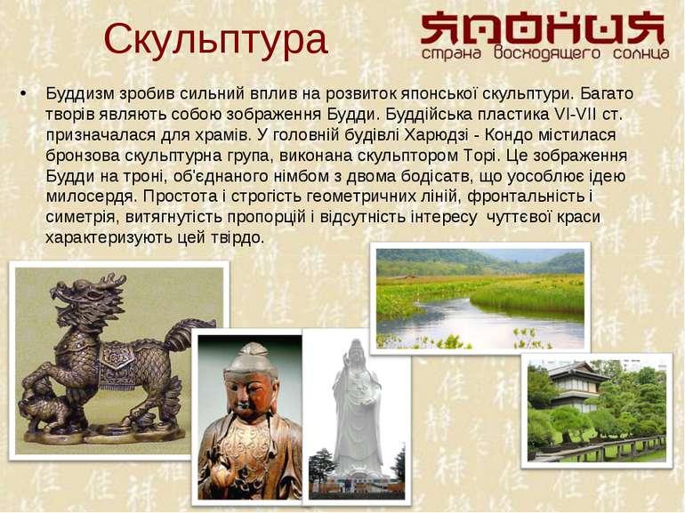 Скульптура Буддизм зробив сильний вплив на розвиток японської скульптури. Баг...