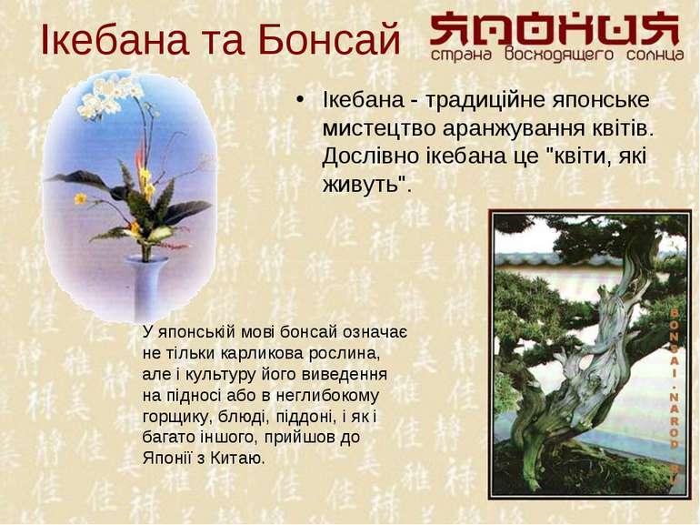 Ікебана та Бонсай Ікебана - традиційне японське мистецтво аранжування квітів....