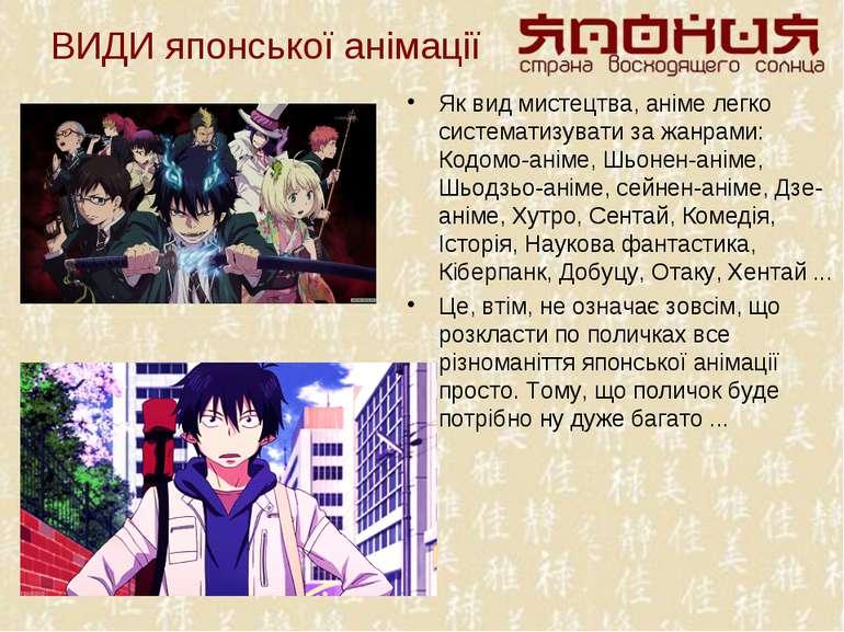 ВИДИ японської анімації Як вид мистецтва, аніме легко систематизувати за жанр...