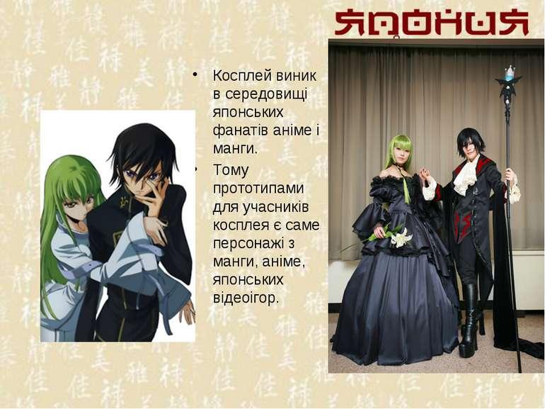 Косплей виник в середовищі японських фанатів аніме і манги. Тому прототипами ...