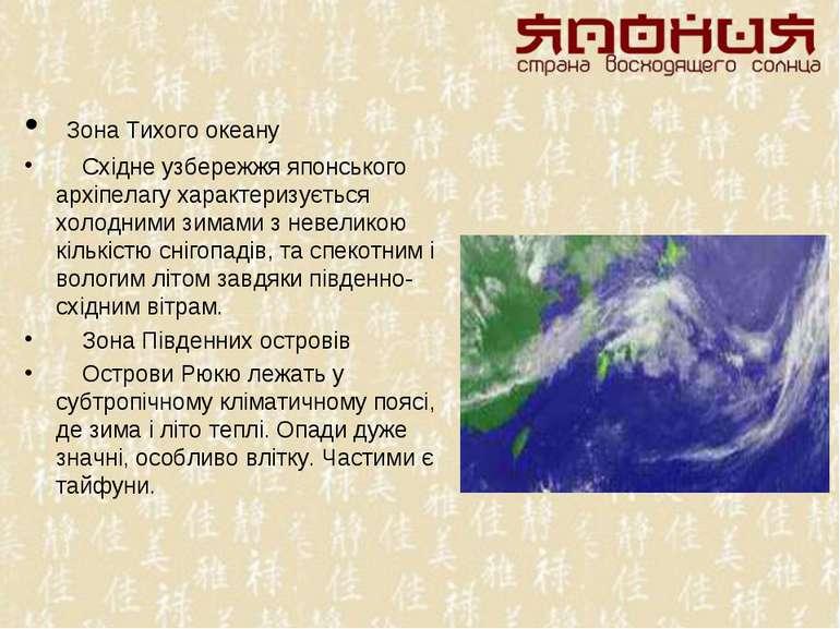 Зона Тихого океану Східне узбережжя японського архіпелагу характеризується хо...