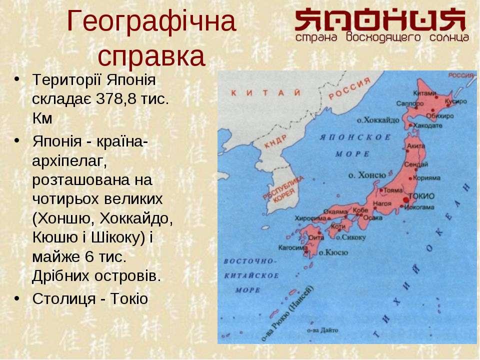 Географічна справка Території Японія складає 378,8 тис. Км Японія - країна-ар...