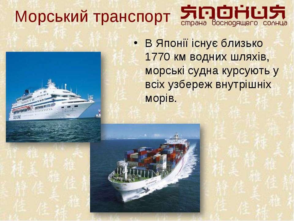 Морський транспорт В Японії існує близько 1770 км водних шляхів, морські судн...
