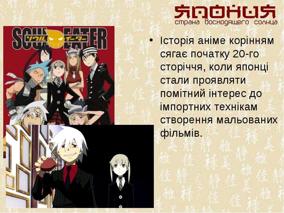 Історія аніме корінням сягає початку 20-го сторіччя, коли японці стали проявл...