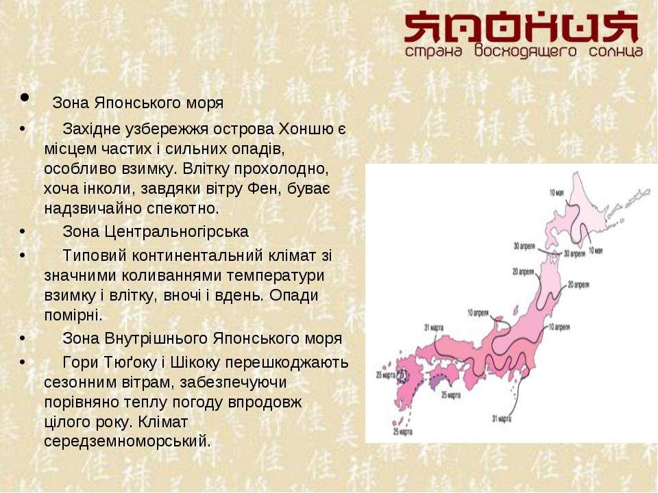 Зона Японського моря Західне узбережжя острова Хоншю є місцем частих і сильни...