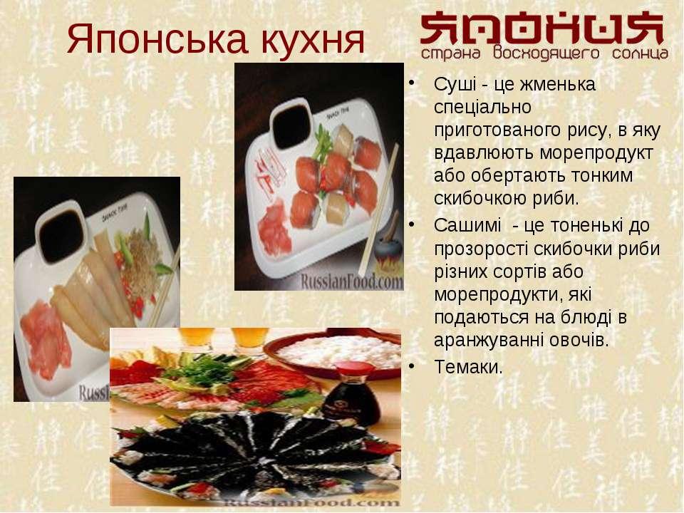 Японська кухня Суші - це жменька спеціально приготованого рису, в яку вдавлюю...
