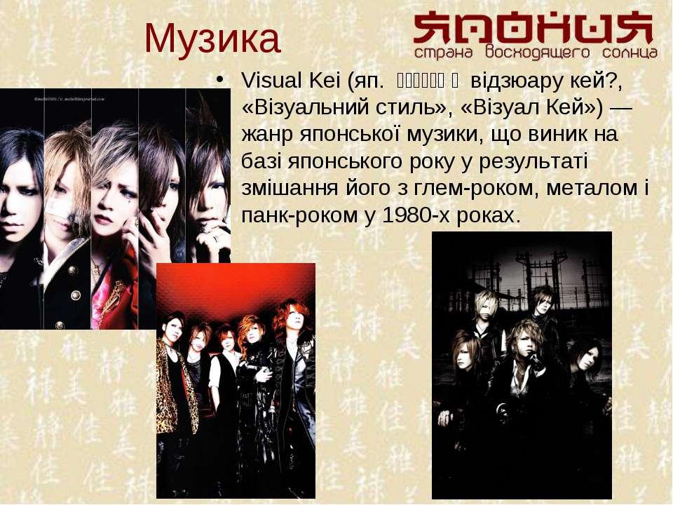 Музика Visual Kei (яп. ヴィジュアル 系 відзюару кей?, «Візуальний стиль», «Ві...
