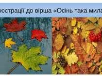 Ілюстрації до вірша «Осінь така мила»
