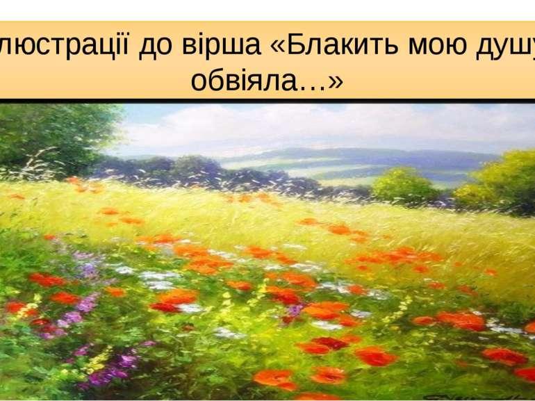 Ілюстрації до вірша «Блакить мою душу обвіяла…»