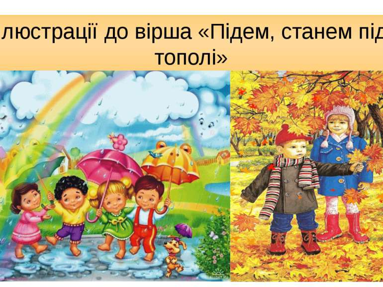 Ілюстрації до вірша «Підем, станем під тополі»