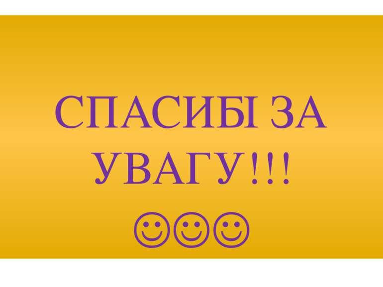 СПАСИБІ ЗА УВАГУ!!!