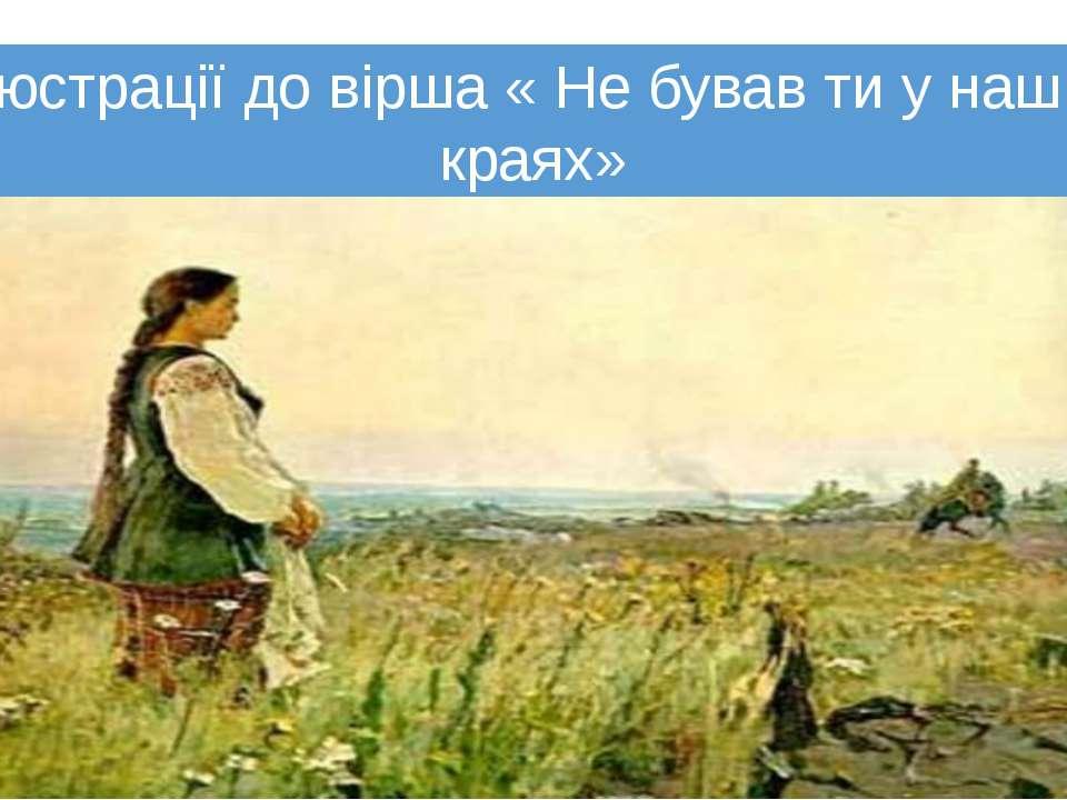 Ілюстрації до вірша « Не бував ти у наших краях»