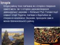 Історія Історія району тісно пов'язана як з історією створення самого міста, ...