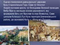 Ядром становлення давньоруської держави булаСтарокиївська Гора. Саме тутАпо...