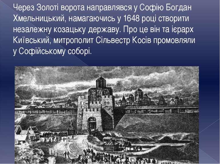 ЧерезЗолоті воротанаправлявся у СофіюБогдан Хмельницький, намагаючись у16...