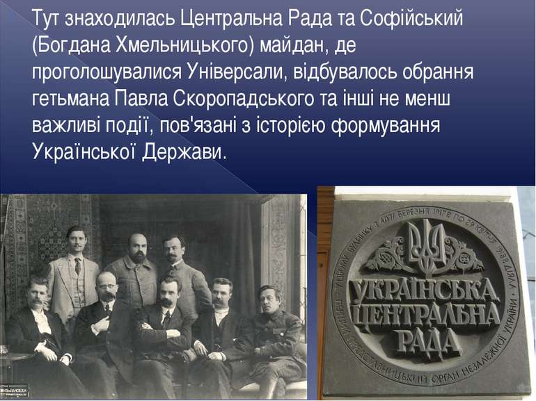 Тут знаходиласьЦентральна Радата Софійський (Богдана Хмельницького) майдан,...